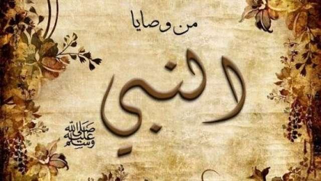 تعرف على وصية الرسول بأقباط مصر | دين وحياة | الصباح العربي