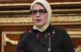 شاهد .. وزيرة الصحة لنائب: إنت هتسجني