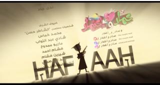 """بالفيديو ..نجوم مسرح مصر يسخرون من """"مافيا"""" محمد رمضان بـ""""حافية"""""""