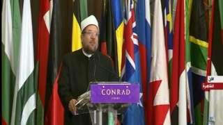 بث مباشر.. المؤتمر الدولي الـ 29 للمجلس الأعلى للشئون الإسلامية