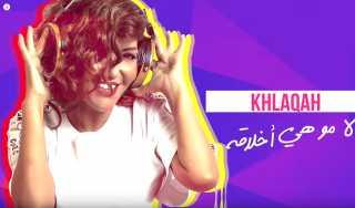 بالفيديو.. سميرة سعيد تحقق مشاهدات عالية بكليب مدلع