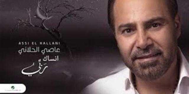 عاصي الحلاني يحصد 25 ألف مشاهدة بدعاء أنساك ربي