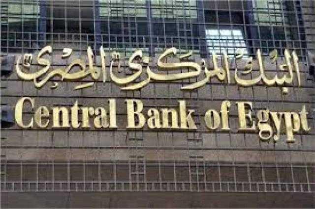 البنك المركزي:الدولار بأدنى مستوى أمام الجنيه المصري