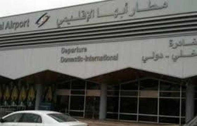 شاهد..أول لقطات لمطار أبها السعودي بعد هجوم إرهابي أصاب 26 مدنيًا