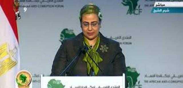 المستشارة أمل عمار : الاتحاد الأفريقي للقضاء على الفساد نهائيًا فى القارة