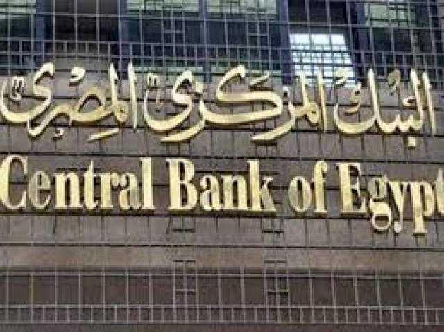 البنك المركزي يقرر تثبيت أسعار الفائدة عند مستوى 15.75٪ و16.75٪ و16.25٪على الترتيب
