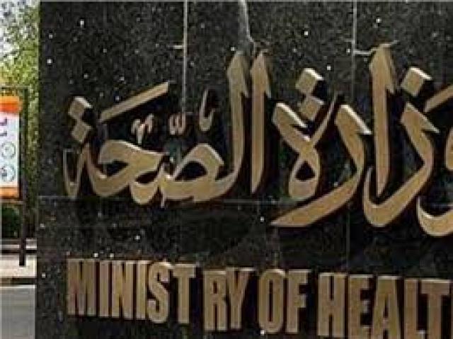 وزارة الصحةتدعو المواطنين للإبلاغ عن الآثار الجانبية لأدوية الرانيتيدين   الأخبار   الصباح العربي