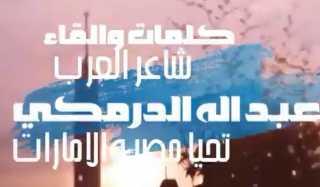 بالفيديو.. شاعر إماراتى يهدى قصيدة للمصريين