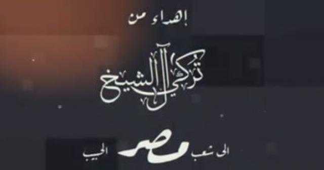 تركى آل الشيخ يهدى مصر أغنية جديدة بـ صوت الهضبة
