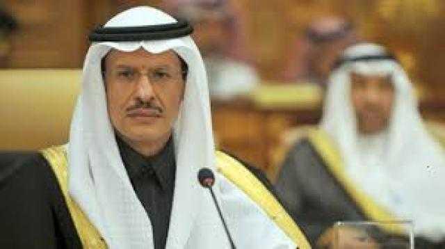 وزير الطاقة السعودي: المملكة جاهزة للوفاء باحتياجات العالم من النفط