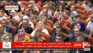 بث مباشر..الرئيس السيسى يشهد حفل تخريج الدفعة الاولى من كلية طب القوات المسلحة