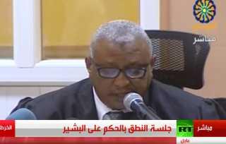 بث مباشر.. جلسة النطق بالحكم على الرئيس السوداني المعزول عمر البشير