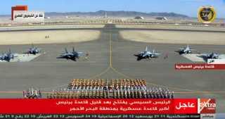 بث مباشر.. السيسى يفتتح قاعدة برنيس العسكرية ويشهد المرحلة الختامية لـ قادر 2020