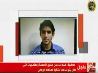 بالفيديو..الأمن الوطني يكشف مخطط للفوضى فى ذكرى 25 يناير