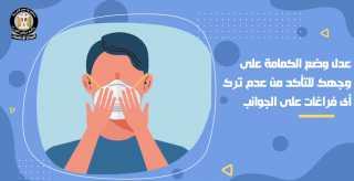 بالفيديو جراف ... تعرف على الطريقة الآمنة لارتداء الكمامة وكيفية التخلص منها