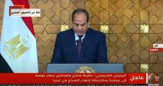 بث مباشر.. كلمة الرئيس السيسى خلال لقائة بحفتر وعقيلة صالح