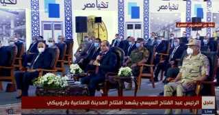بالفيديو.. كلمة الرئيس السيسي خلال افتتاح المدينة الصناعية في الروبيكي