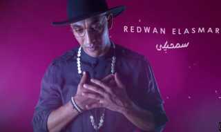 """بالفيديو.. الفنان المغربي الأسمر يطلق أغنيته """"سمحيلي"""""""