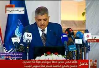 بالفيديو.. رئيس هيئة قناة السويس: مصر حافظت على تصدر القناة كأفضل ممر ملاحى فى العالم