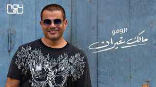 أغنية عمرو دياب مالك غيران تتخطى نصف مليون مشاهدة
