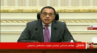 بث مباشر.. مؤتمر صحفى لرئيس مجلس الوزراء