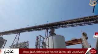 بث مباشر.. الرئيس السيسى يشهد إفتتاح عدة مشروعات بقطاع البترول بمسطرد