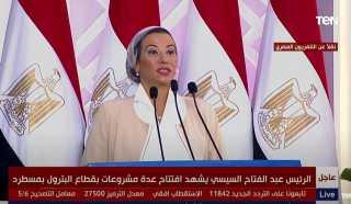 بالفيديو.. كلمة وزيرة البيئة خلال إفتتاح الرئيس السيسي مشروعات قطاع البترول بمسطرد