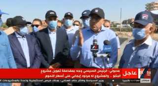 بث مباشر.. رئيس الوزراء يتفقد عدد من المشروعات بمحافظة كفر الشيخ