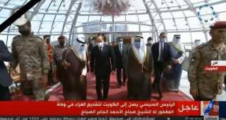 السيسي يصل الكويت للمشاركة في عزاء الشيخ صباح الجابر الصباح