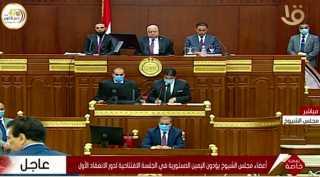 بث مباشر .. الجلسة الافتتاحية لمجلس الشيوخ في دور الانعقاد الأول