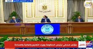 بث مباشر: مؤتمر صحفي لرئيس الحكومة وعدد من الوزراء