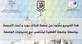 جامعة القاهرة تطلق فيديو جديد لتعليم الطلاب استخدام المنصة التعليمية الذكية