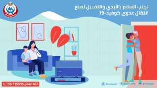 بالفيديو.. الصحة تنشر ضوابط استقبال الضيوف فى المنازل للوقاية من كورونا