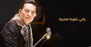 """طارق الشيخ يطرح أغنية """" السادة الكرام"""" عبر يوتيوب"""