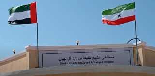 بالفيديو.. الإمارات تفتتح مستشفيين في أرض الصومال