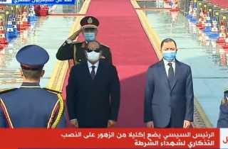 بث مباشر.. الرئيس السيسى يشهد احتفال الداخلية بعيد الشرطة