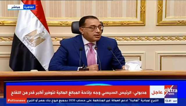 بث مباشر.. مؤتمر صحفي لرئيس الوزراء حول إجراءات مواجهة كورونا