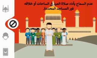 فيديو صادر عن وزارة الأوقاف بشأن ضوابط صلاة العيد