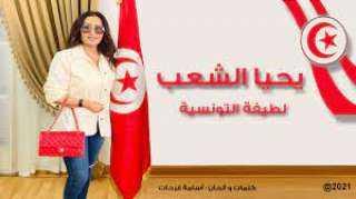 """النجمة التونسية لطيفة تطرح أغنية """"يحيا الشعب"""" بعد الأحداث الأخيرة"""